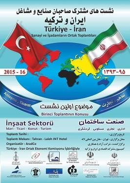 نشست مشترک ایران و ترکیه