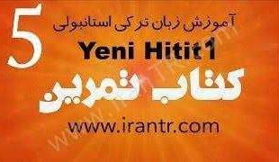 آموزش زبان ترکی استانبولی Yeni HITIT tomer - کتاب تمرین - درس پنجم