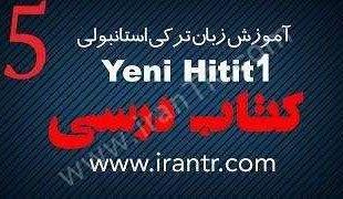 Yeni HITIT tomer - کتاب درسی - درس پنجم