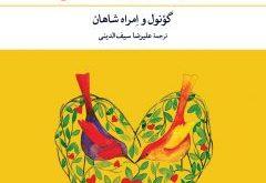 حالات آزاد عشق پرفروش ترین کتاب سال ترکیه