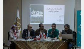 کتابی 2 زبانه به فارسی و ترکی منتشر می شود