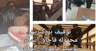 کشف بزرگترین محموله قاچاق انسان قصد عزیمت به ترکیه
