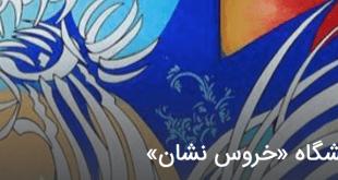 خروسهای ایرانی در ترکیه