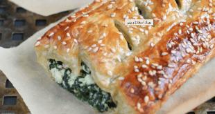 طرز تهیه بورک اسفناج و پنیرکشور ترکیه