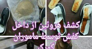 کشف هروئین از کفش مسافر در مرز ایران و ترکیه
