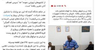 در ایران چه خبر است؟!