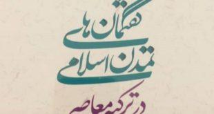 کتاب گفتمان های تمدن اسلامی در ترکیه معاصر منتشر شد