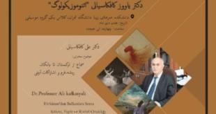 برگزاری سمینار موسیقی استادان ترکیه در تهران