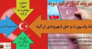 متقاضیان اخذ تابعیت و پاسپورت ترکیه