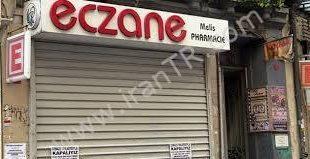 دو مرگ کرونایی از یک داروخانه در ترکیه