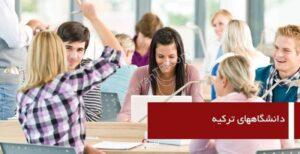 ظرفیت رشته های مختلف دانشگاه های ترکیه