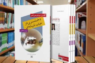 ترجمه رمان دختری در حباب شیشهای از ادبیات معاصر ترکیه